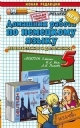 Домашняя работа по немецкому языку 5 кл к учебнику Бима
